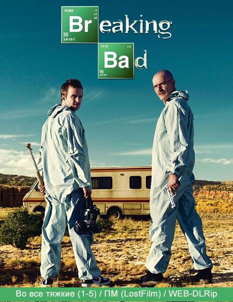 Во все тяжкие (1-5 сезоны: 1-62 серии из 62) / Breaking Bad / 2008-2013 / ПМ (LostFilm) / WEB-DLRip