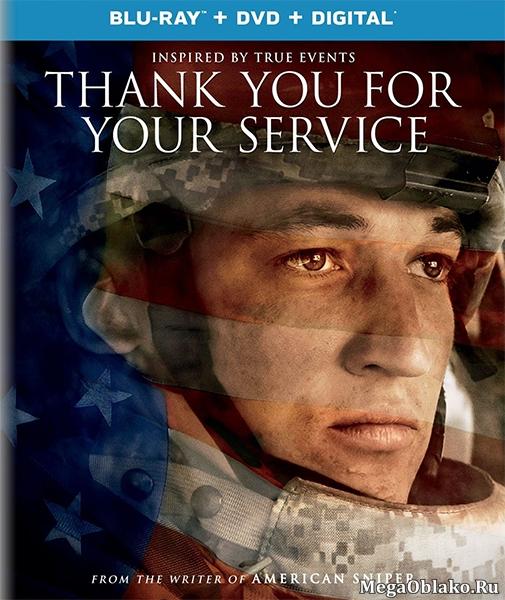 Спасибо за вашу службу / Thank You for Your Service (2017/BDRip/HDRip)