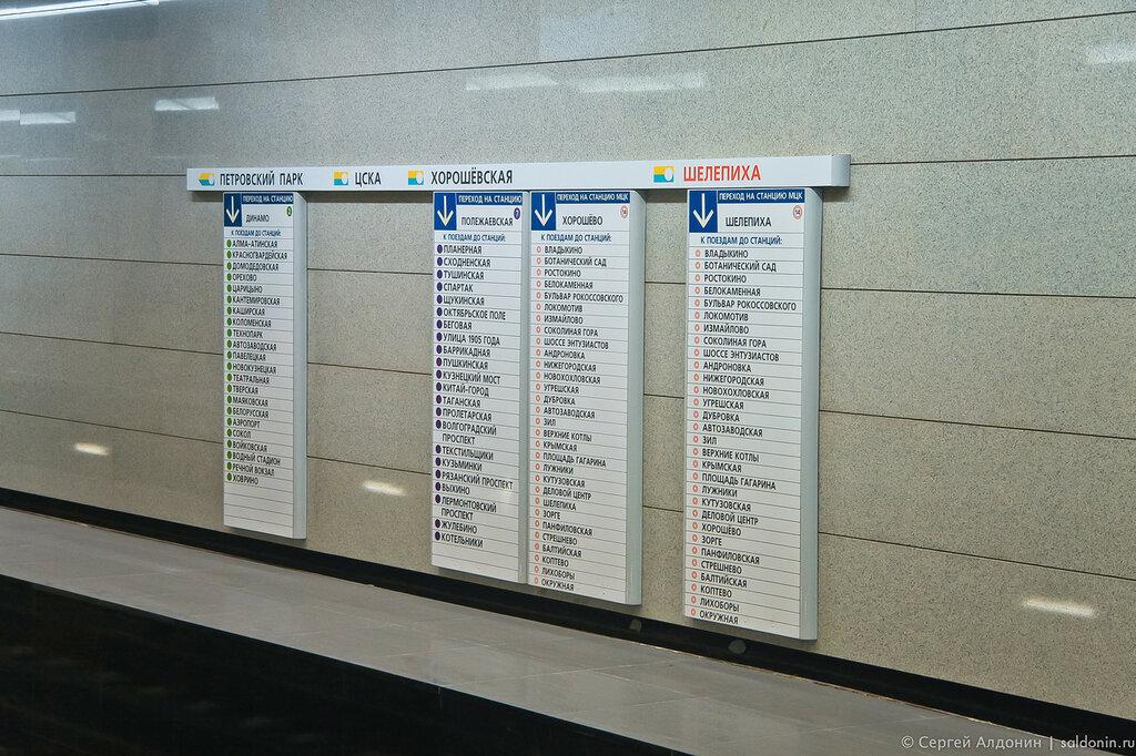 Станция метро Шелепиха. БКЛ.