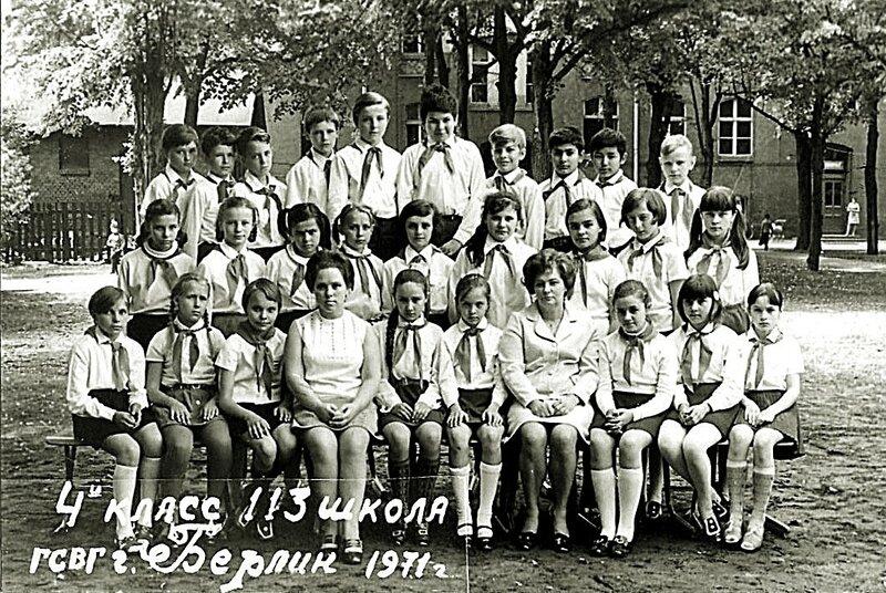 Берлинские школьники.