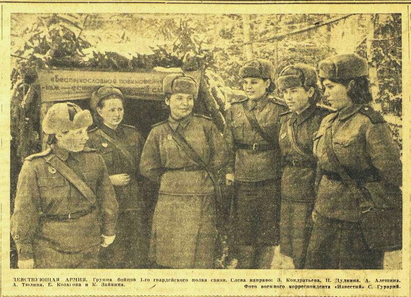 «Известия», 7 марта 1943 года