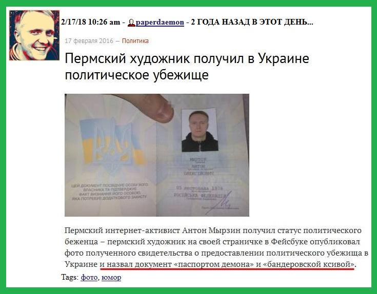 Мырзин, паспорт и Украина. Убежище для того, кто нуждается в дополнительной охране.