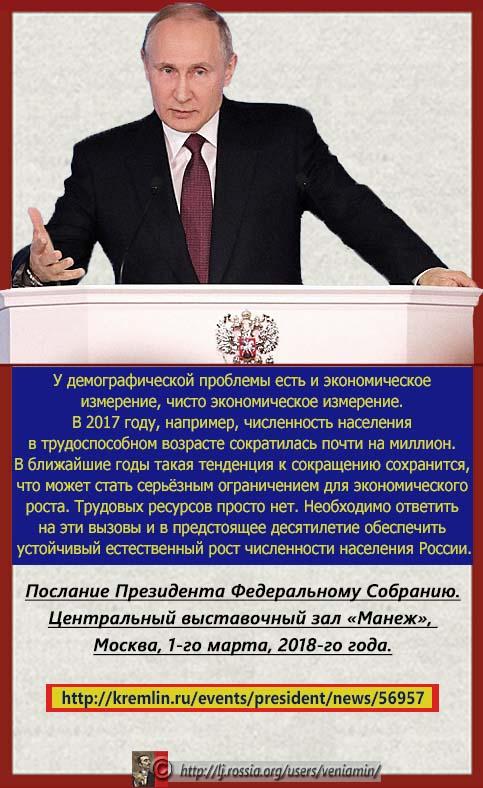 Путин В.В. У демографической проблемы есть и экономическое измерение. Послание  Фед. Собранию 1-03-2018