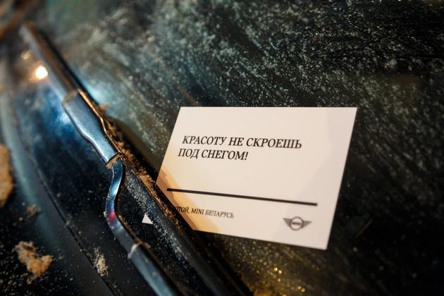 Импортер MINI ночью почистил машины владельцам британской марки
