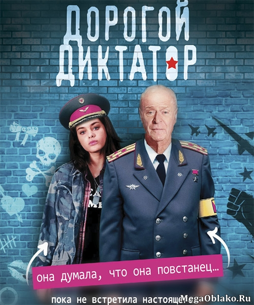 Дорогой диктатор / Dear Dictator (2018/WEB-DL/WEB-DLRip)