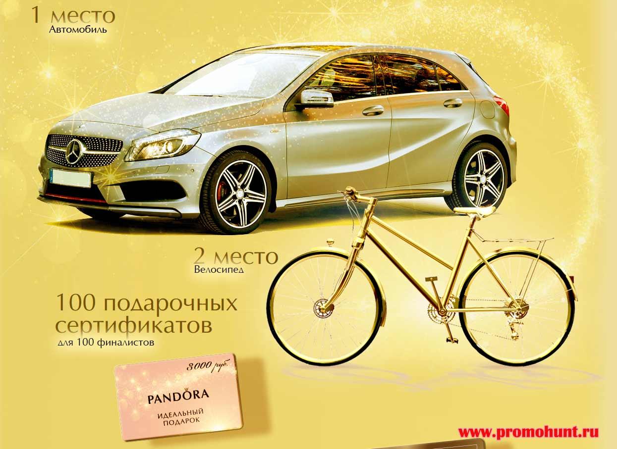 Акция Pandora 2018 на pandorashine.ru (розыгрыш Mercedes)