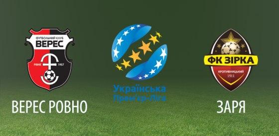 Верес – Заря (18.03.2018) | Украинская Премьер Лига 2017/18