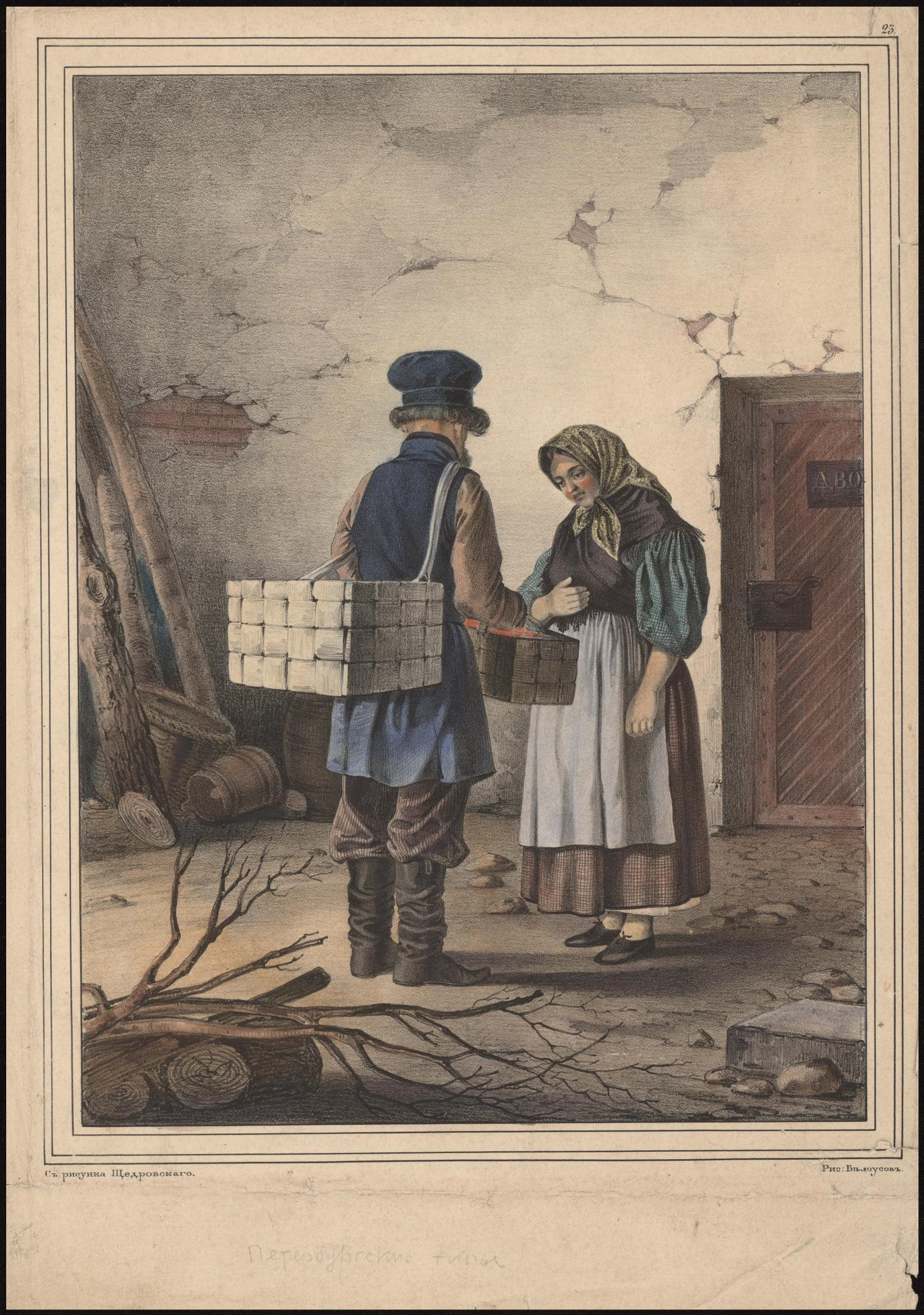 17. Продавец ягод и девушка