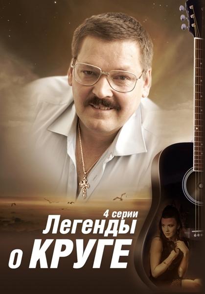 Легенды о Круге (1-4 серии из 4) / 2013 / РУ / BDRip / HDRip