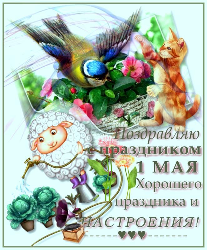 я-праздник-1 мая-5 ИN.png