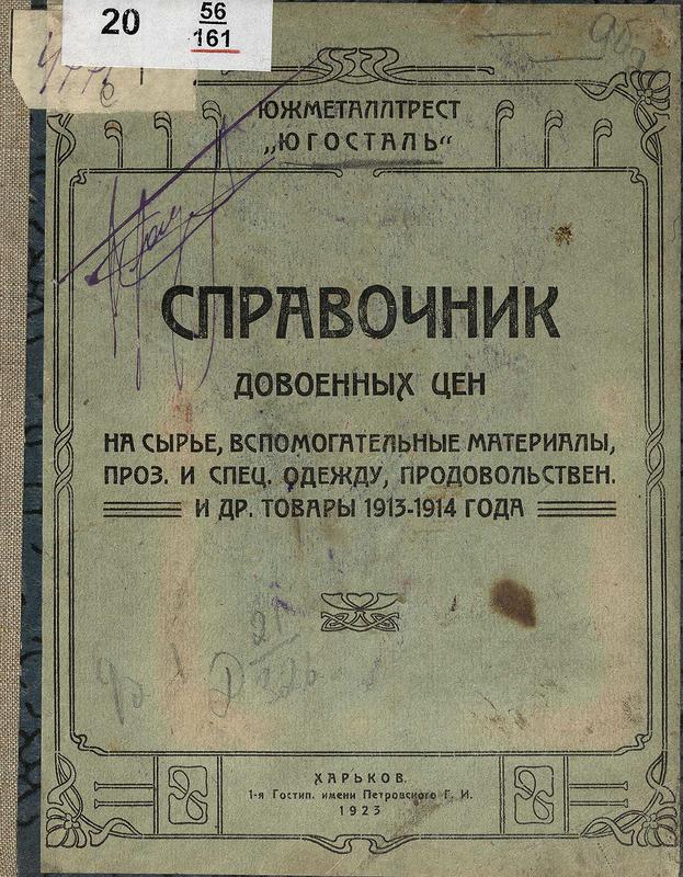 Справочник довоенных (1913-1914 гг.) цен