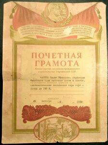 1949 Почетная грамота. Министерство жилищно-гражданского строительства УССР.