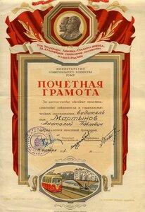 1951 За достигнутые высокие производственные показатели в соцсоревновании