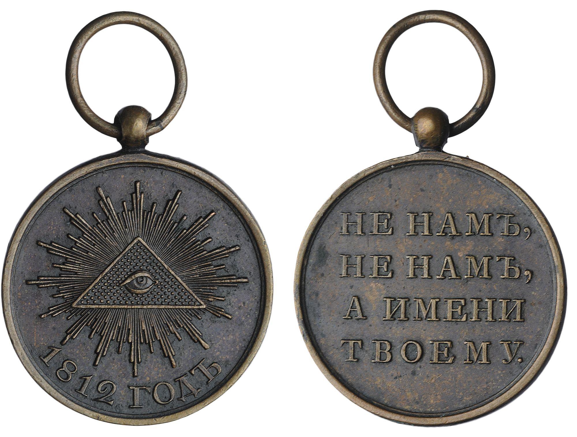 Наградная медаль «В память Отечественной войны 1812 г.»
