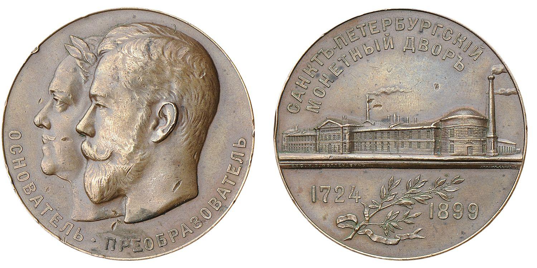 Настольная медаль «В память 175-летия Санкт-Петербургского монетного двора. 1724-1899 гг.»