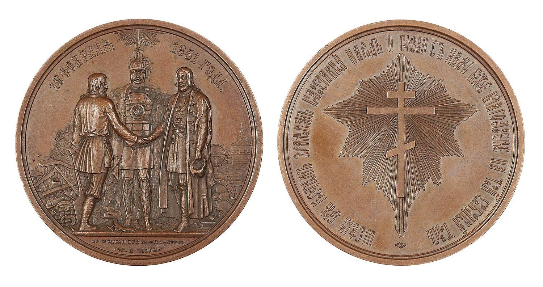 Настольная медаль «В память освобождения крестьян от крепостной зависимости. 2 марта 1861 г.»