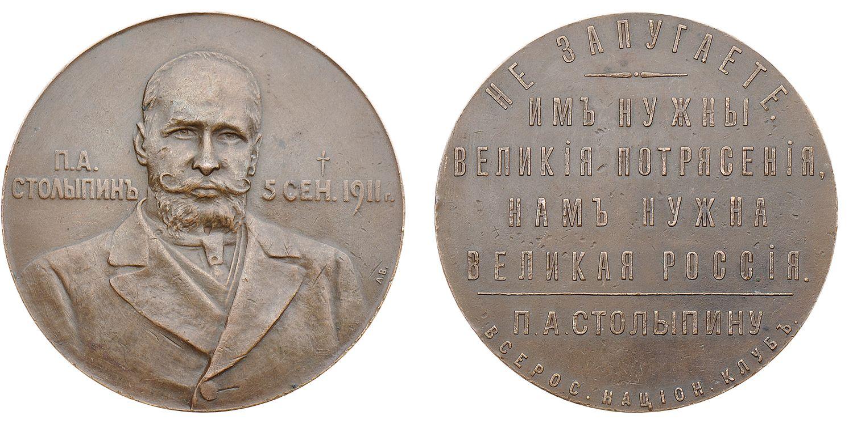Настольная медаль Всероссийского национального клуба «В память кончины П. А. Столыпина. 5 сентября 1911 г.»