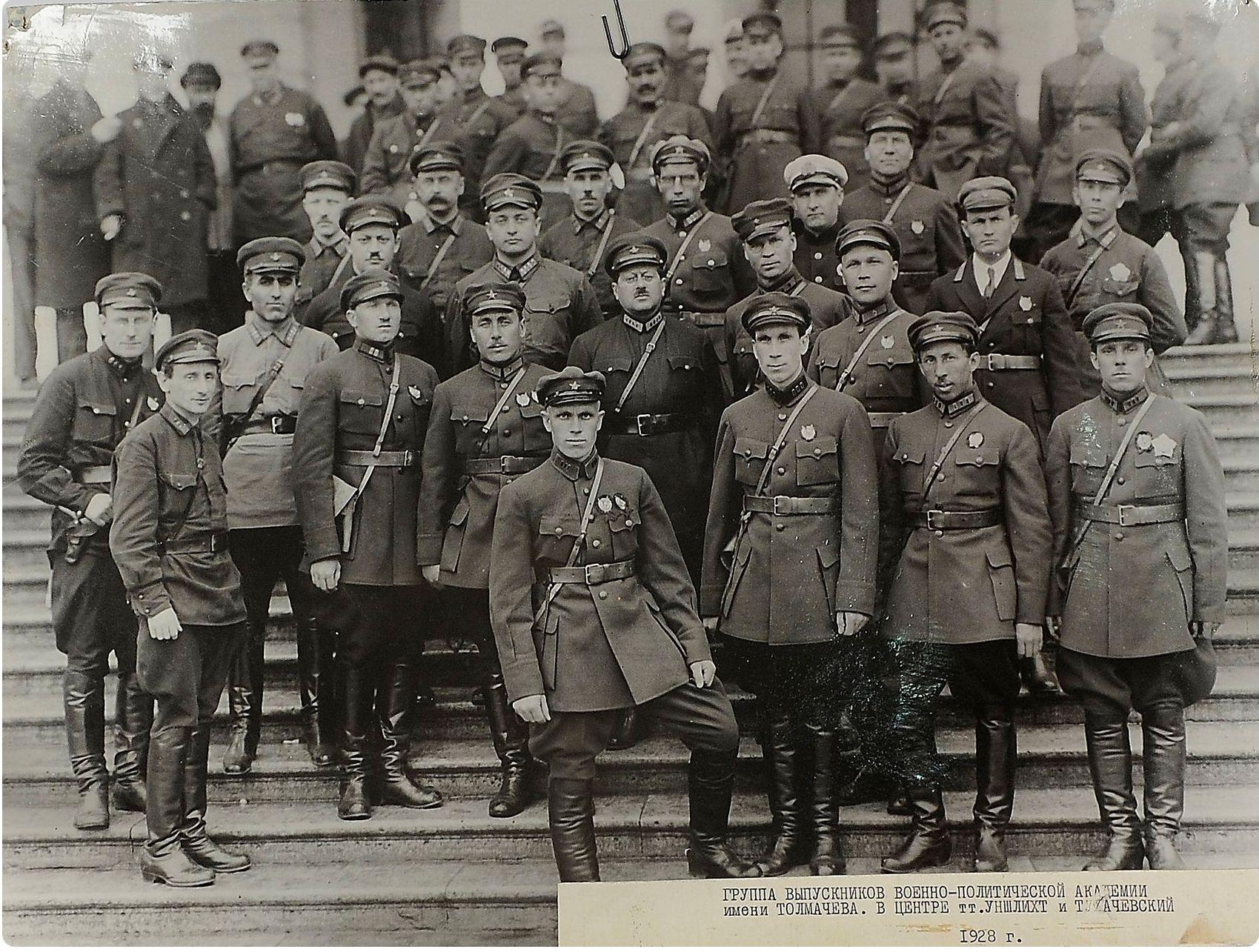 1928. Фото группы выпускников военно- политической академии им. Толмачева