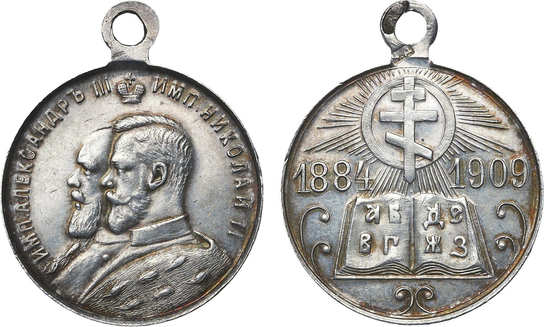 Наградная медаль «В память 25-летия церковно-приходских школ. 1884-1909 гг.»