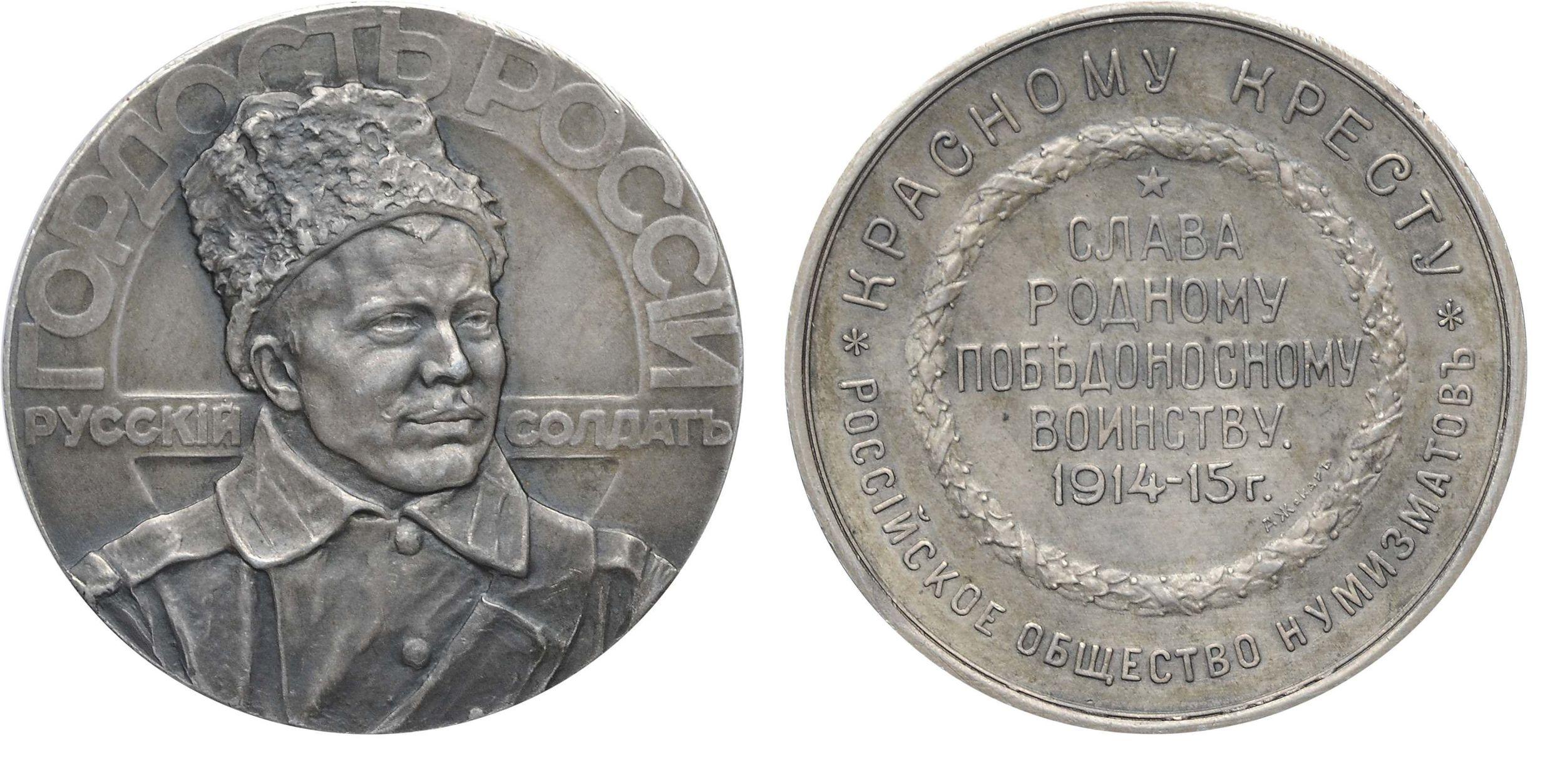 Настольная медаль Российского Нумизматического общества «Русский солдат. 1914-1915 гг.»
