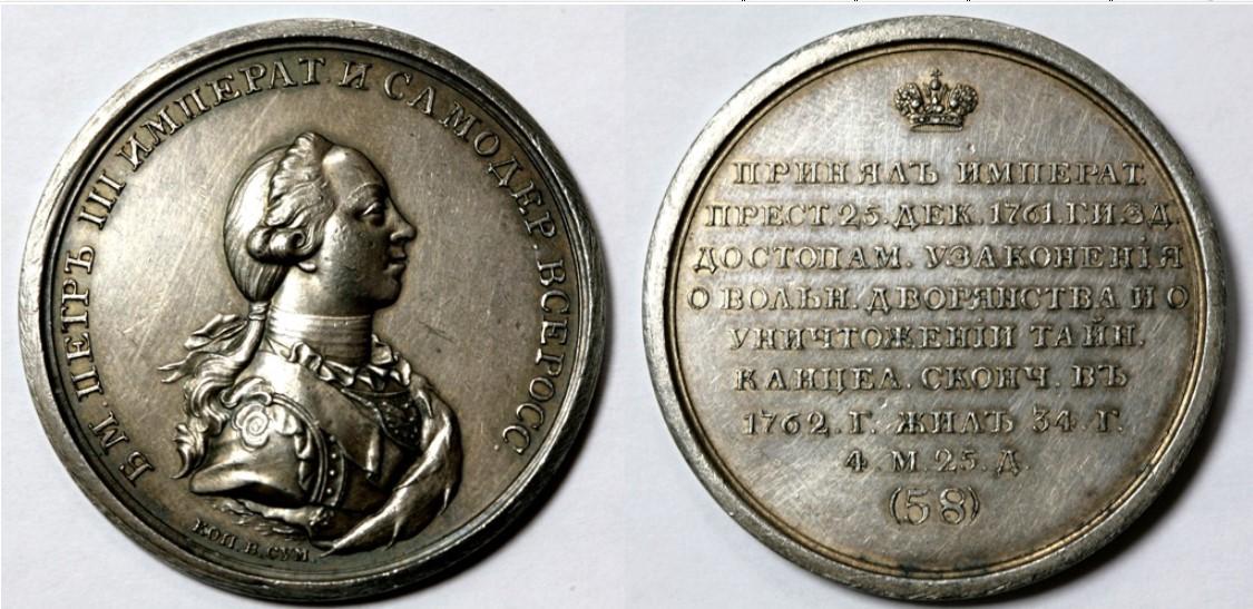Настольная медаль из портретной серии «Петр III Федорович Император и Самодержец Всероссийский»