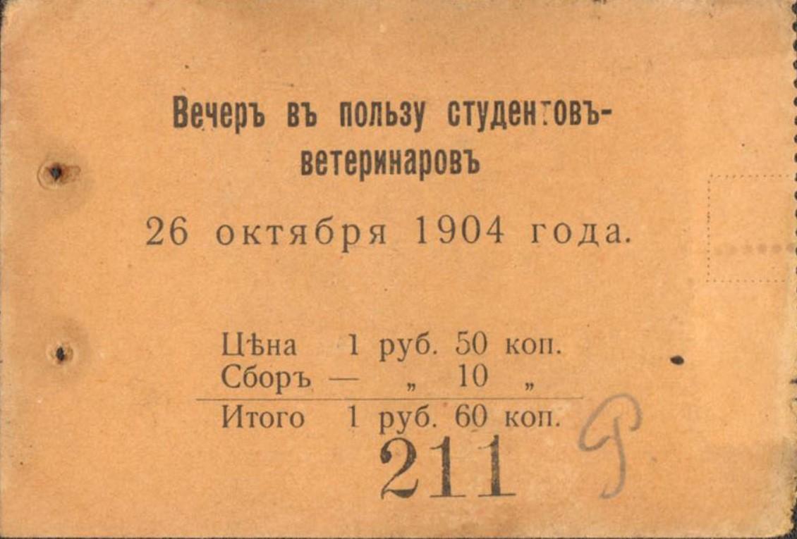 Вечер в пользу студентов-ветеринаров. Юрьев. 1904