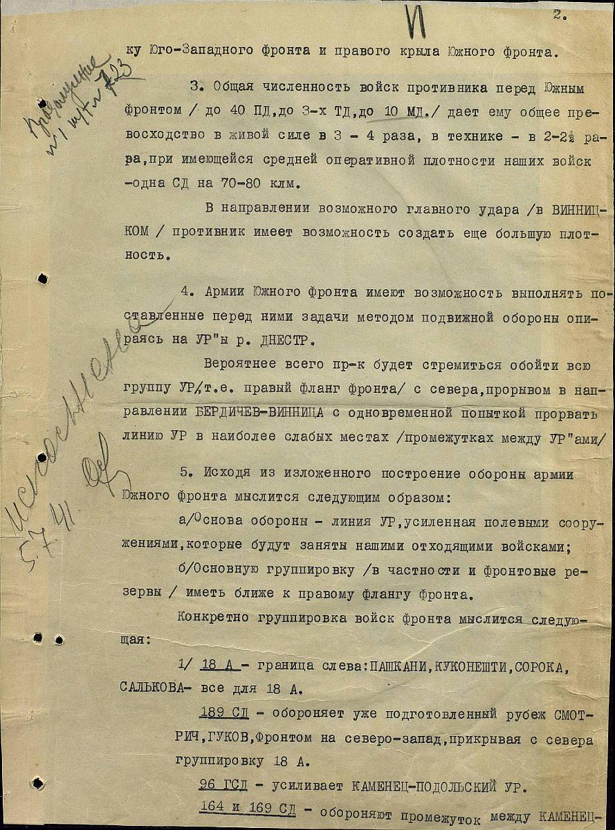 Южный фронт Боевые донесения 1941-16.jpg