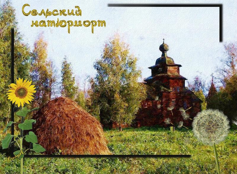 Сельский  натюрморт.jpg
