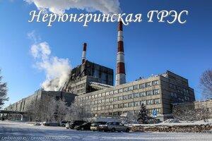 Нерюнгринская ГРЭС.jpg