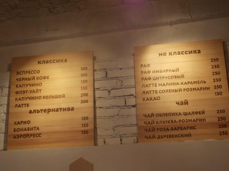 меню кофейни