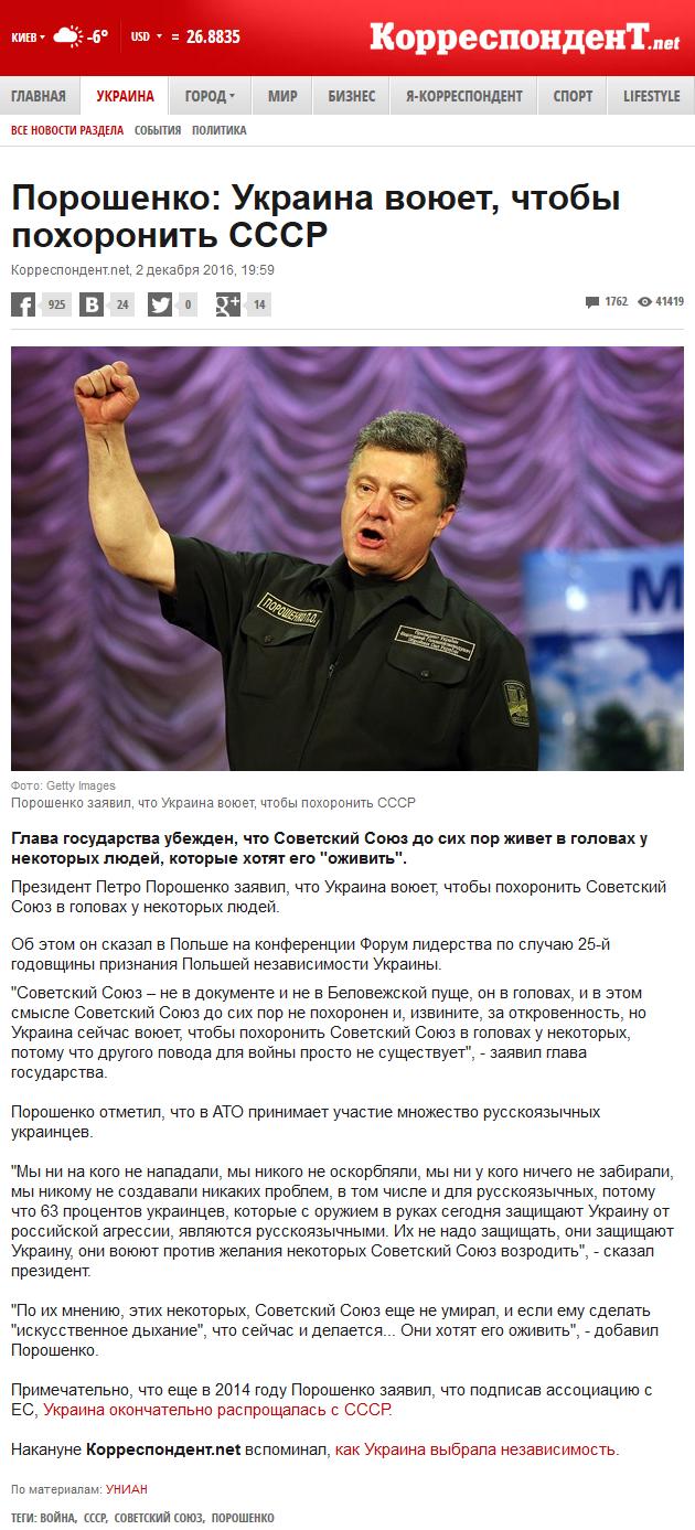 20161202_19-59-Порошенко- Украина воюет, чтобы похоронить СССР