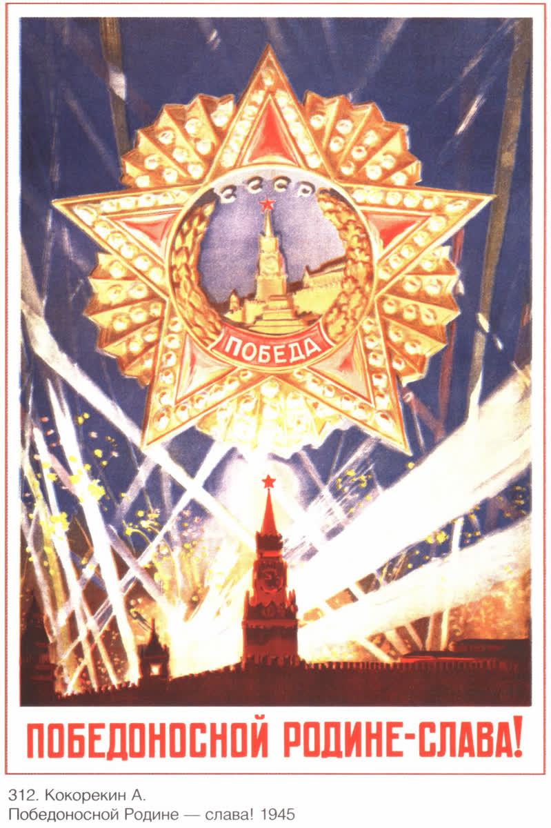 День Победы Плакаты Великой Отечественной