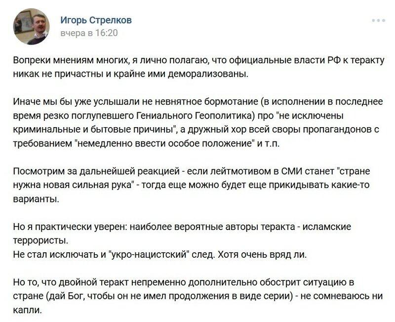 Стрелков_теракт.jpg