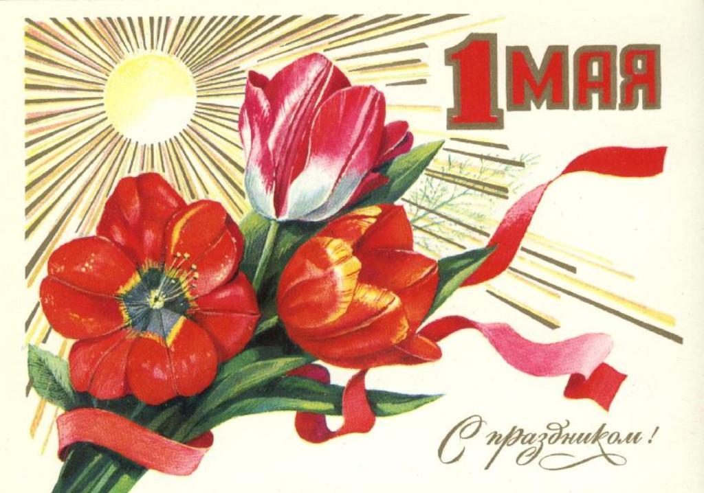 Открытка! 1 Мая! С праздником Весны и труда!  Тюльпаны открытки фото рисунки картинки поздравления