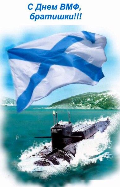 День Военно-Морского Флота! С праздником, братишки!