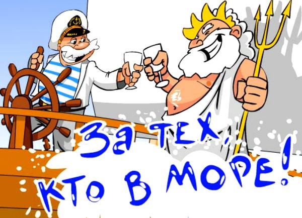 5 июля – День работников морского и речного флота