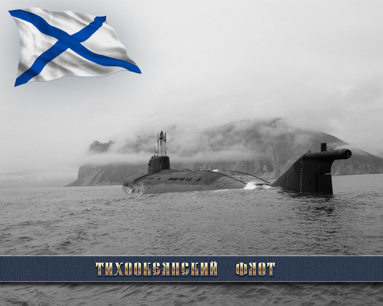 День тихоокеанского флота открытки