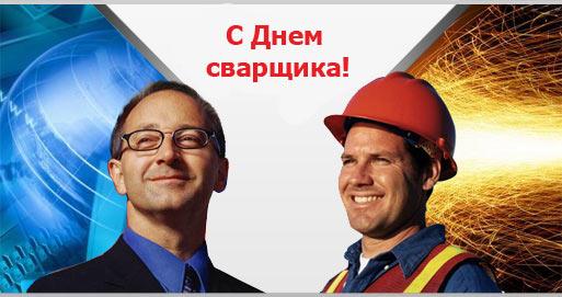 Сегодня День сварщика в России!