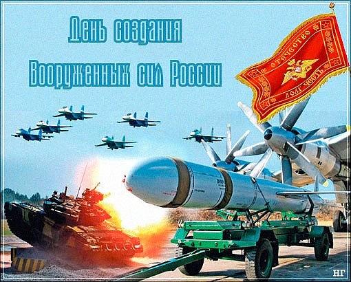 Открытки. 7 мая - День создания вооруженных сил нашей страны
