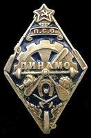 1920 гг. Членский знак ПСО «Динамо»
