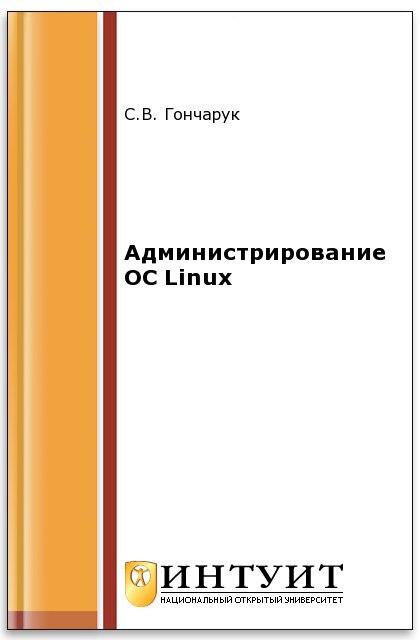 Книга - Администрирование ОС Linux