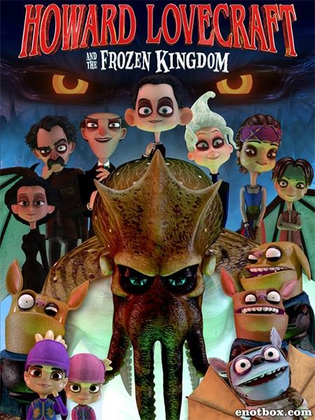 Говард Лавкрафт и Замерзшее Королевство / Howard Lovecraft & the Frozen Kingdom (2016/WEB-DLRip)