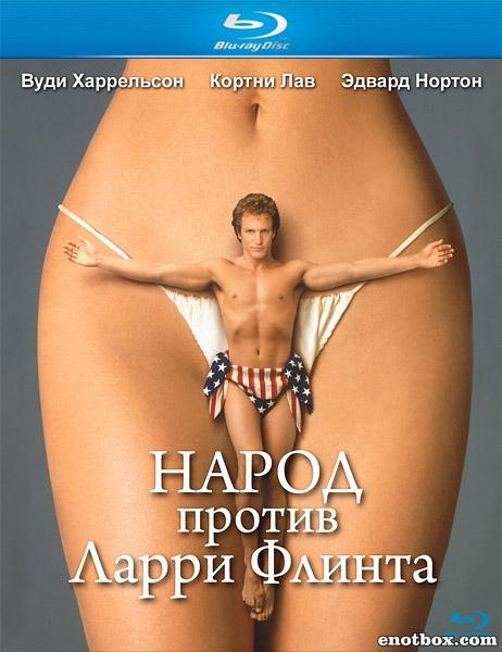 Народ против Ларри Флинта / The People vs. Larry Flynt (1996/BDRip/HDRip)