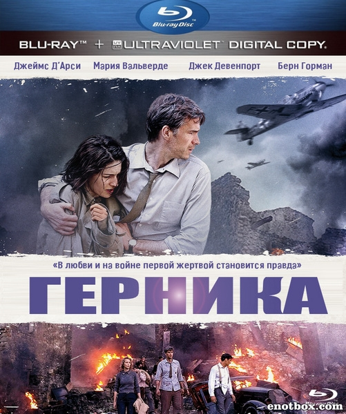 Герника / Gernika (2016/BDRip/HDRip)