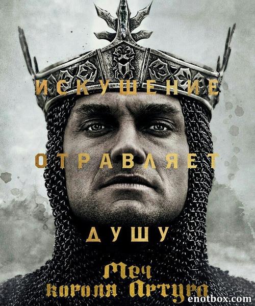Меч короля Артура / King Arthur: Legend of the Sword (2017/TS)