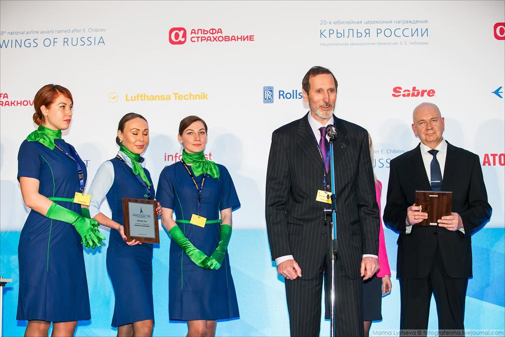 Крылья России 2016