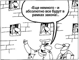 рамки_закона.jpg