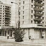 Солнцевский проспект 24, ателье, возможно года 70-е