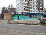 Видеопрокат, Солнцевский проспект 28, год неизвестен #солнцево