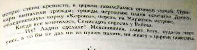 Тексты к роману Ю. Германа Россия молодая (9).jpg